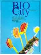【全1-52セット】BIOCITY ビオシティ