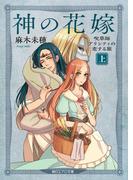 【全1-2セット】神の花嫁(朝日エアロ文庫)