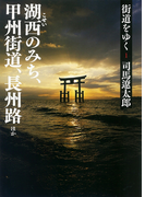 【全1-43セット】街道をゆく(朝日新聞出版)
