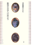 【1-5セット】河合雅雄著作集