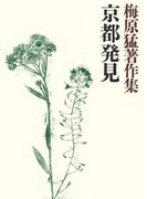 【16-20セット】梅原猛著作集