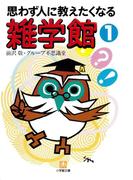 【全1-3セット】思わず人に教えたくなる 雑学館(小学館文庫)(小学館文庫)