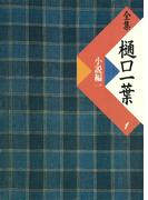 【全1-3セット】【シリーズ】全集 樋口一葉〔復刻版〕