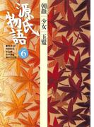 【6-10セット】源氏物語 古典セレクション(古典セレクション)