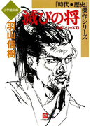 【全1-4セット】信長シリーズ(小学館文庫)(小学館文庫)