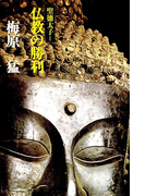 【全1-4セット】【シリーズ】聖徳太子