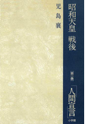 【全1-3セット】昭和天皇・戦後