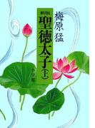 【全1-2セット】【シリーズ】新版聖徳太子