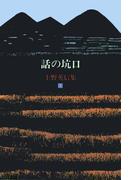 【全1-5セット】上野英信集