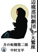【全1-3セット】月の柘榴第2部辺境巡回劇団大鷲座