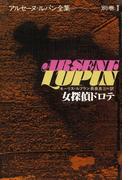 【全1-4セット】アルセーヌ=ルパン全集別巻