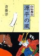 【1-5セット】白狐魔記