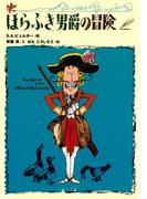 【全1-3セット】斉藤洋のほらふき男爵
