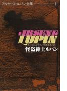 【1-5セット】アルセーヌ=ルパン全集