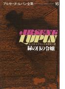 【16-20セット】アルセーヌ=ルパン全集