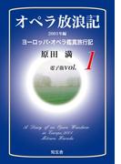 【全1-6セット】オペラ放浪記
