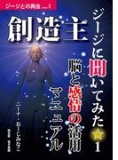 【全1-2セット】精神世界ジージとの再会シリーズ