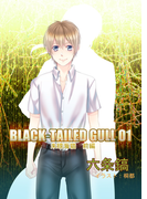 【全1-4セット】BLACK-TAILED GULL(アプリーレ文庫)