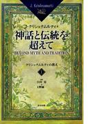 【全1-2セット】「神話と伝統を超えて」シリーズ
