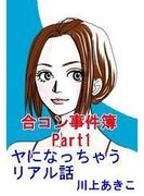 【全1-4セット】合コン事件簿
