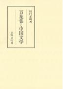 【全1-2セット】万葉集と中国文学(笠間叢書)