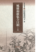 【全1-3セット】風雅和歌集全注釈(笠間注釈叢刊)