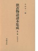 【全1-6セット】狭衣物語諸本集成