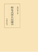 【全1-2セット】和泉式部日記論攷(笠間叢書)