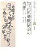【全1-6セット】稲賀敬二コレクション