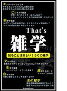 【1-5セット】That's 雑学
