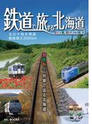 【全1-2セット】鉄道で旅する北海道 シーズンセレクション