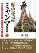 【全1-2セット】「歴史物語ミャンマー」シリーズ