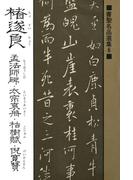 【6-10セット】書聖名品選集