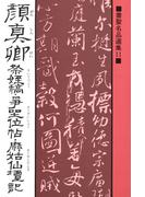 【11-15セット】書聖名品選集