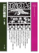 【全1-3セット】江戸の模様