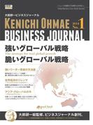 【1-5セット】大前研一ビジネスジャーナル