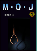 【全1-3セット】MOJ