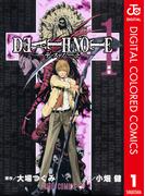 【全1-12セット】DEATH NOTE カラー版(ジャンプコミックスDIGITAL)