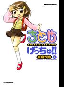 【1-5セット】ちとせげっちゅ!!(バンブーコミックス 4コマセレクション)