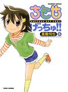【6-10セット】ちとせげっちゅ!!(バンブーコミックス 4コマセレクション)
