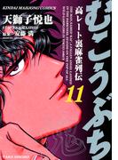 【11-15セット】むこうぶち 高レート裏麻雀列伝(近代麻雀コミックス)