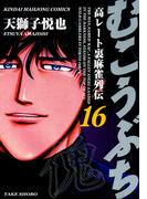 【16-20セット】むこうぶち 高レート裏麻雀列伝(近代麻雀コミックス)