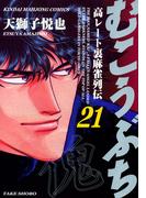 【21-25セット】むこうぶち 高レート裏麻雀列伝(近代麻雀コミックス)