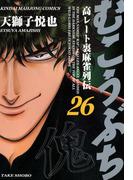 【26-30セット】むこうぶち 高レート裏麻雀列伝(近代麻雀コミックス)