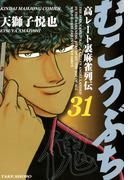 【31-35セット】むこうぶち 高レート裏麻雀列伝(近代麻雀コミックス)