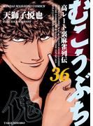 【36-40セット】むこうぶち 高レート裏麻雀列伝(近代麻雀コミックス)