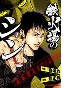 【1-5セット】鉄火場のシン(近代麻雀コミックス)