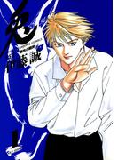【1-5セット】兎 -野性の闘牌-(近代麻雀コミックス)