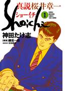 【1-5セット】真説 桜井章一 ショーイチ(近代麻雀コミックス)
