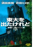 【全1-3セット】東大を出たけれど 麻雀に憑かれた男(近代麻雀コミックス)
